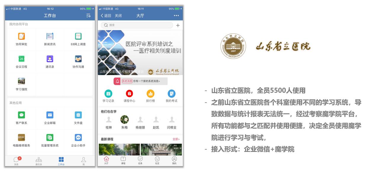 山东省立医院企业在线学习平台